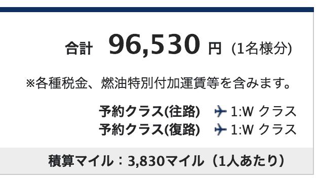 成田-ホノルルレギュラーシーズン