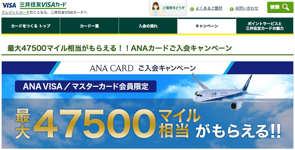 ANA入会キャンペーン2018-early