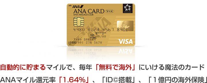 ANA VISA ワイドゴールドは最強のマイルカード!