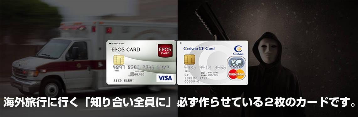 海外旅行におすすめ!保険もバッチリな2枚のクレジットカード