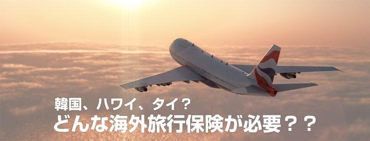 韓国、ハワイ、タイ?旅行先に合わせて海外旅行保険を選ぶ