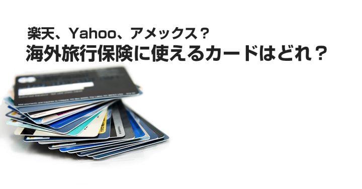 楽天、Yahoo、アメックス?クレジットカードについてる海外旅行保険は使える?