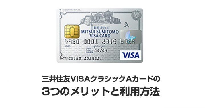 三井住友VISAクラシックAカードの3つのメリットと利用方法