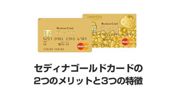 セディナゴールドカードの2つのメリットと3つの特徴