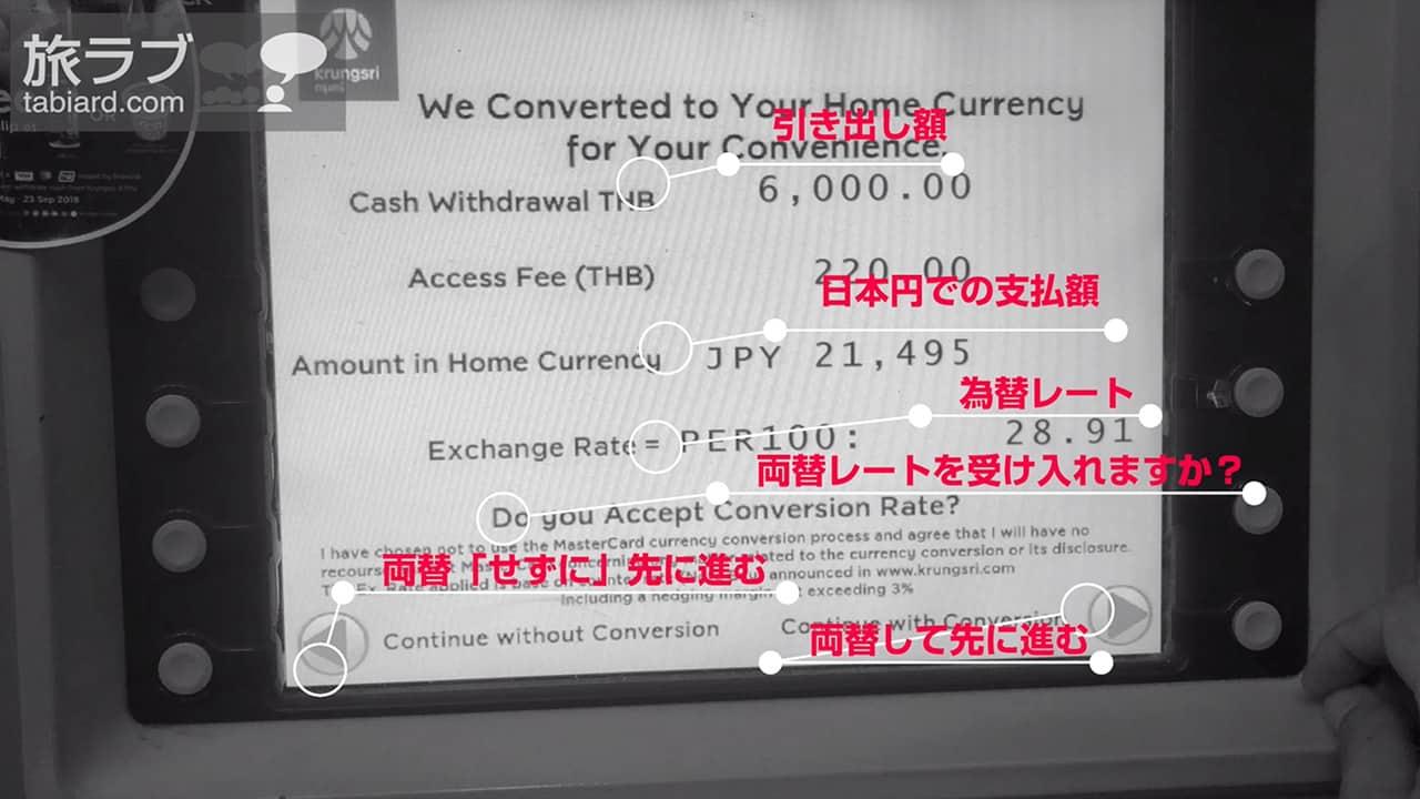 海外ATMの使い方 09両替の営業 翻訳