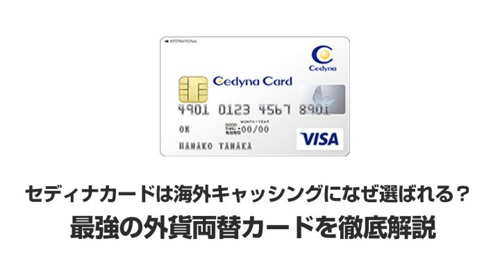 セディナカードは海外キャッシングになぜ選ばれる?最強の両替カードを徹底解説
