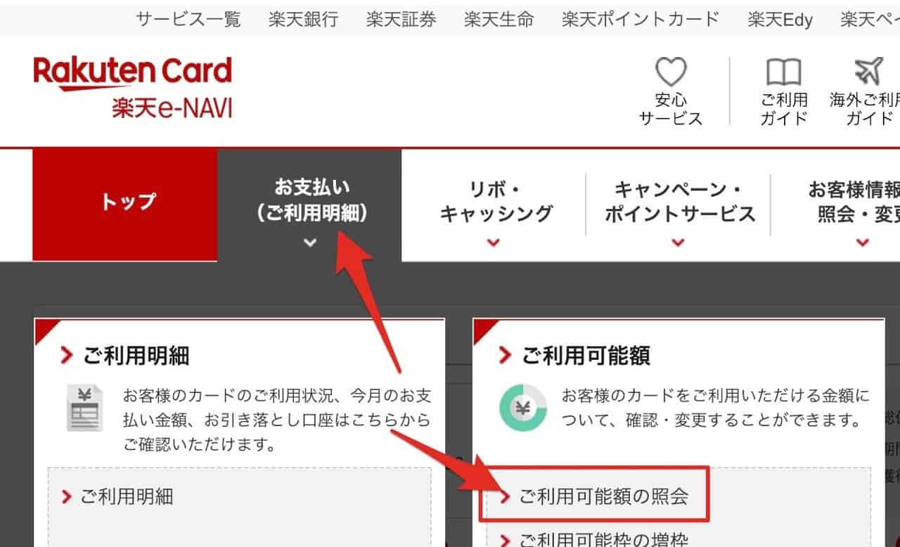 日 支払 楽天 締め日 カード