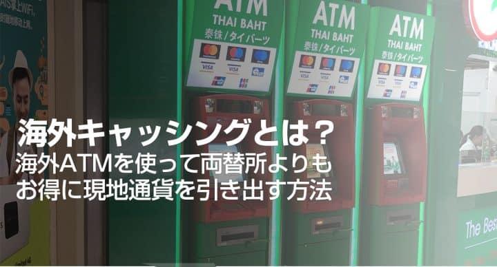 海外キャッシングとは?海外ATMを使って両替所よりもお得に現地通貨を引き出す方法