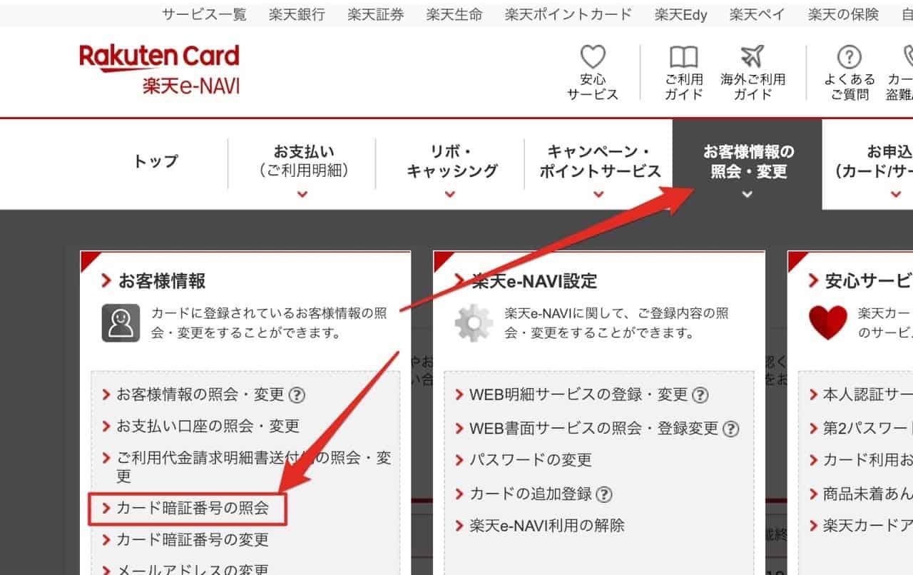 楽天カードのカード暗証番号の照会方法