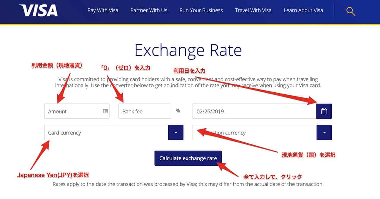 VISA exchange rate entry