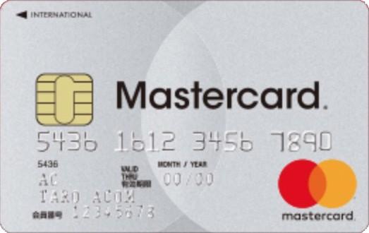 acマスターカードの券面