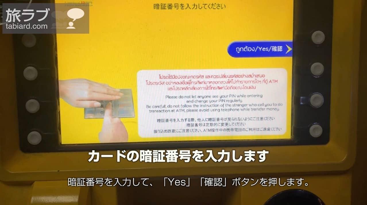 海外ATMの使い方 02暗証番号を入力
