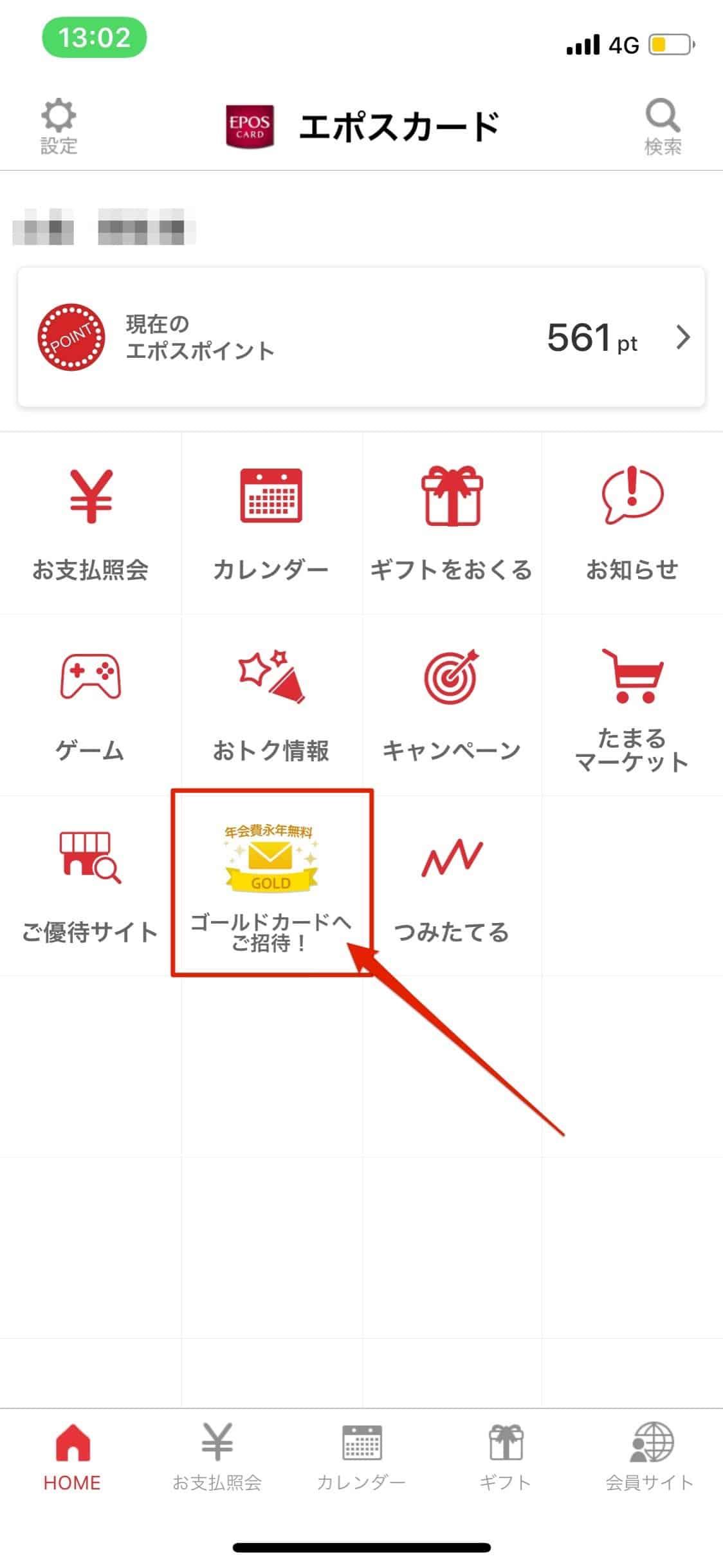 エポスアプリに届くゴールドのインビテーション