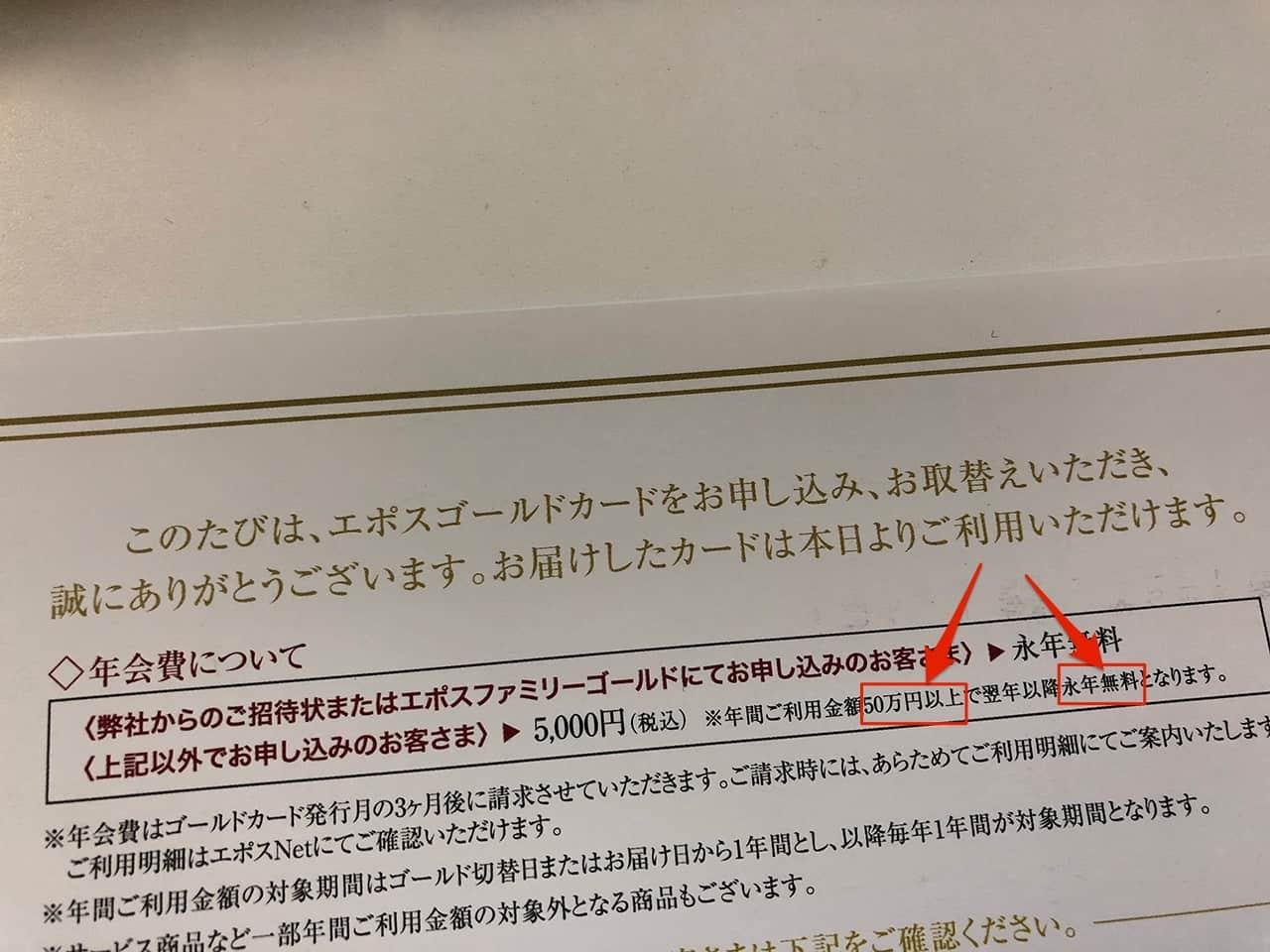50万円以上で永年無料の表記