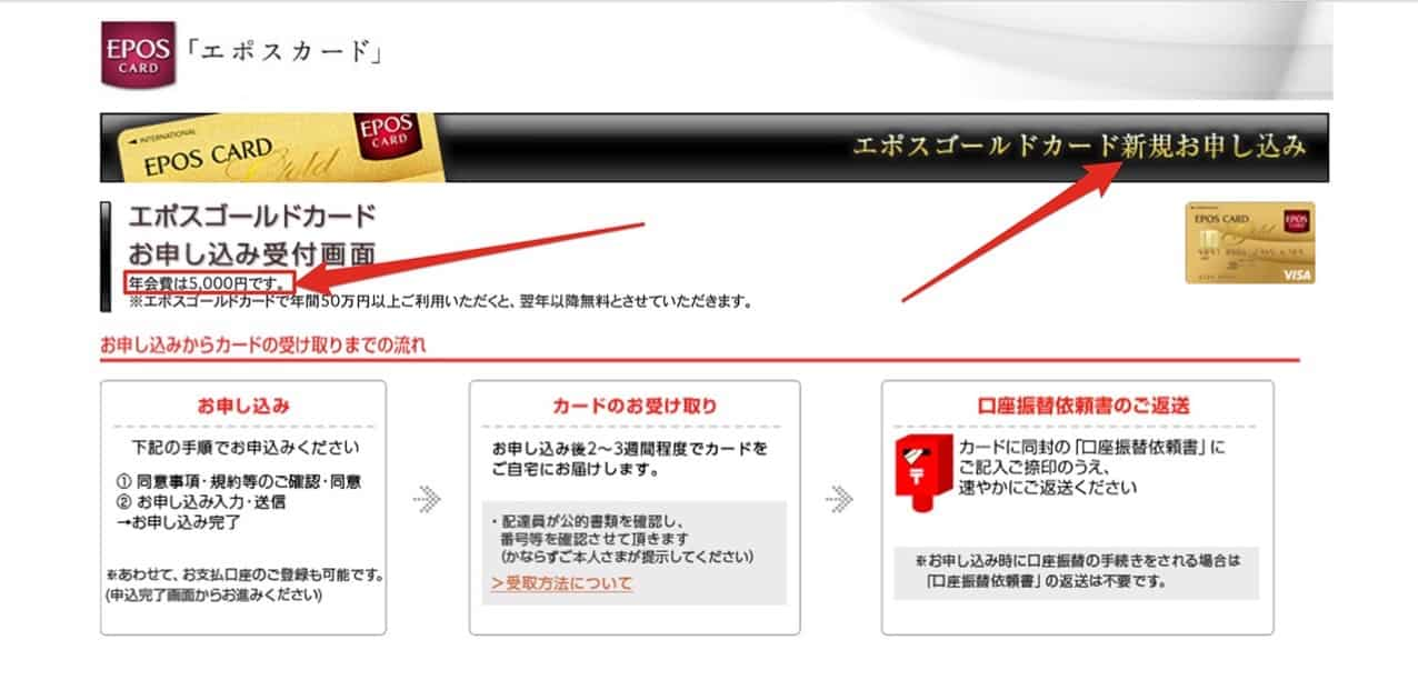 エポスカード新規申し込みページ