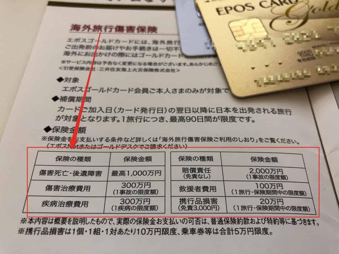エポスゴールドの海外旅行保険