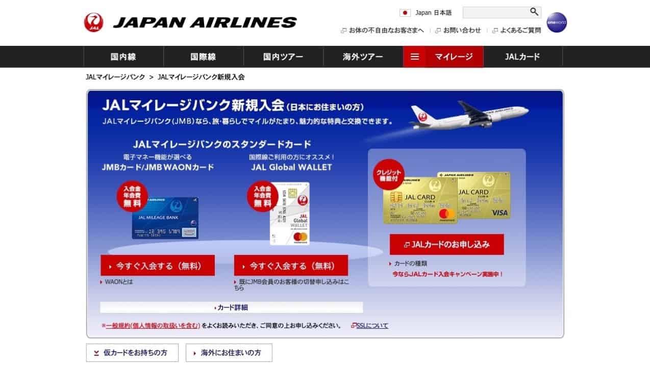 JALマイレージバンクサイト画像