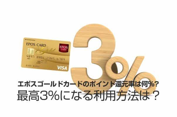 エポスゴールドカードのポイント還元率は何%?最高3%になる利用方法は?