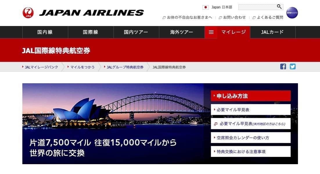 JAL特典航空券ページ画面