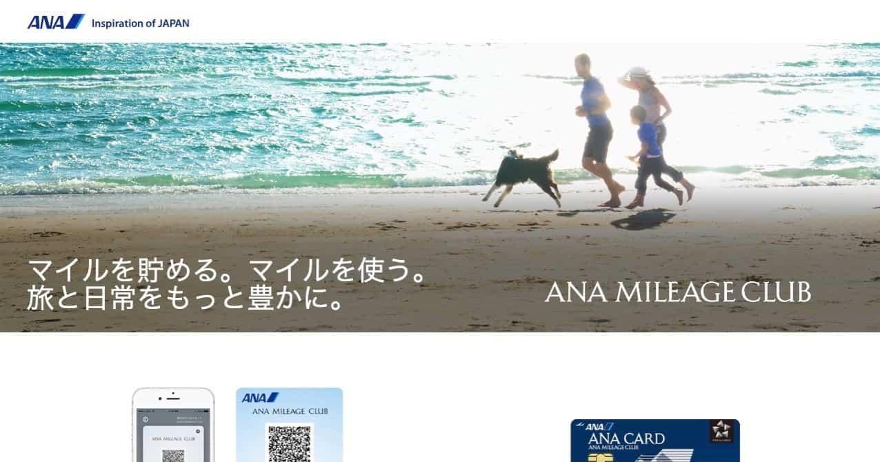 ANAマイレージクラブサイト画像