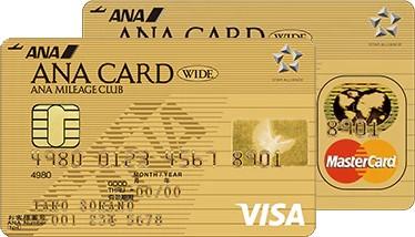 ANAVISAゴールドカード