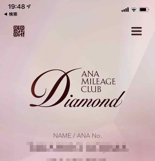 ANAダイヤモンドステータス