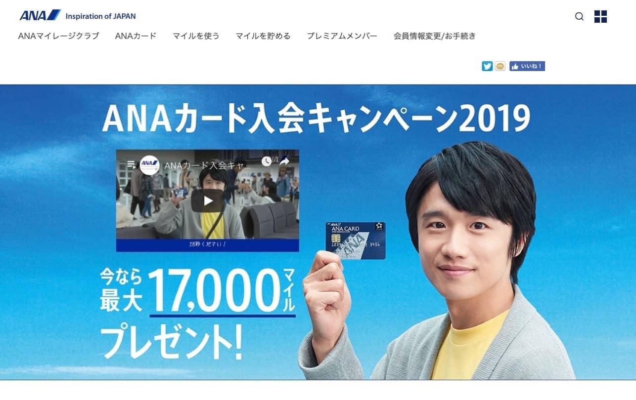 Ana公式入会キャンペーン2019