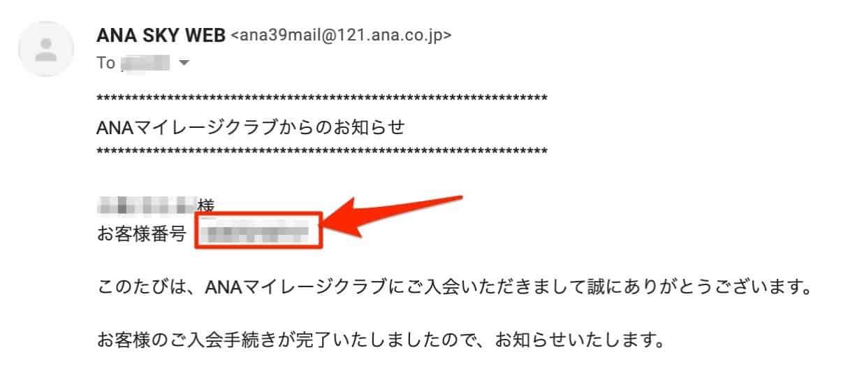 お客さま番号がメールで届く