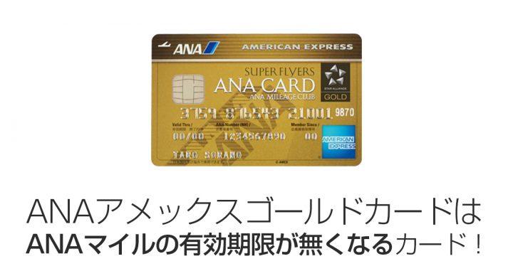 ANAアメックスゴールドはANAマイルの有効期限が無くなるカード!
