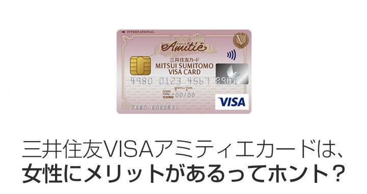 三井住友VISAアミティエカードは女性にメリットがあるってホント?