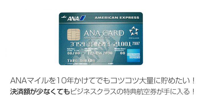 ANAアメックスカードはANAマイルを10年かけて貯めたい人のためのカード!