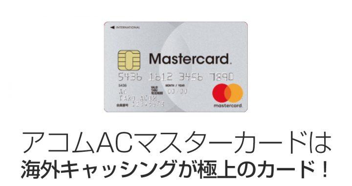 アコムACマスターカードは海外キャッシングが極上のカード!
