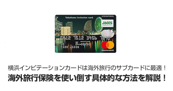 横浜インビテーションカードは海外旅行のサブカードに最適!
