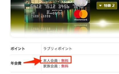 横浜インビテーションカードは年会費無料