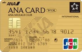 JCBワイドゴールドカード