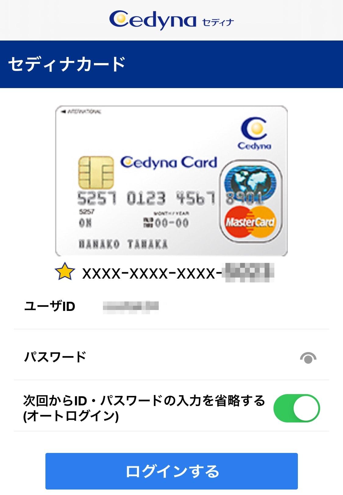 セディナアプリのログイン画面