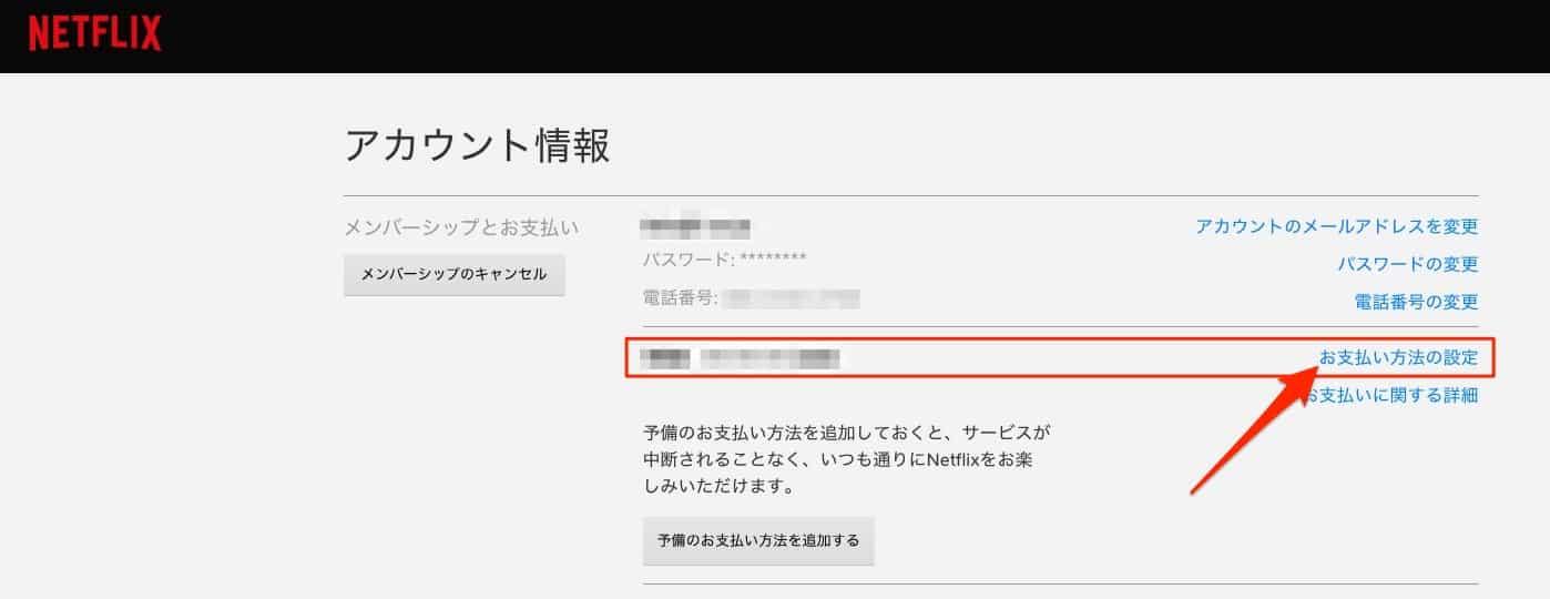 ネットフリックスの登録クレジット変更画面