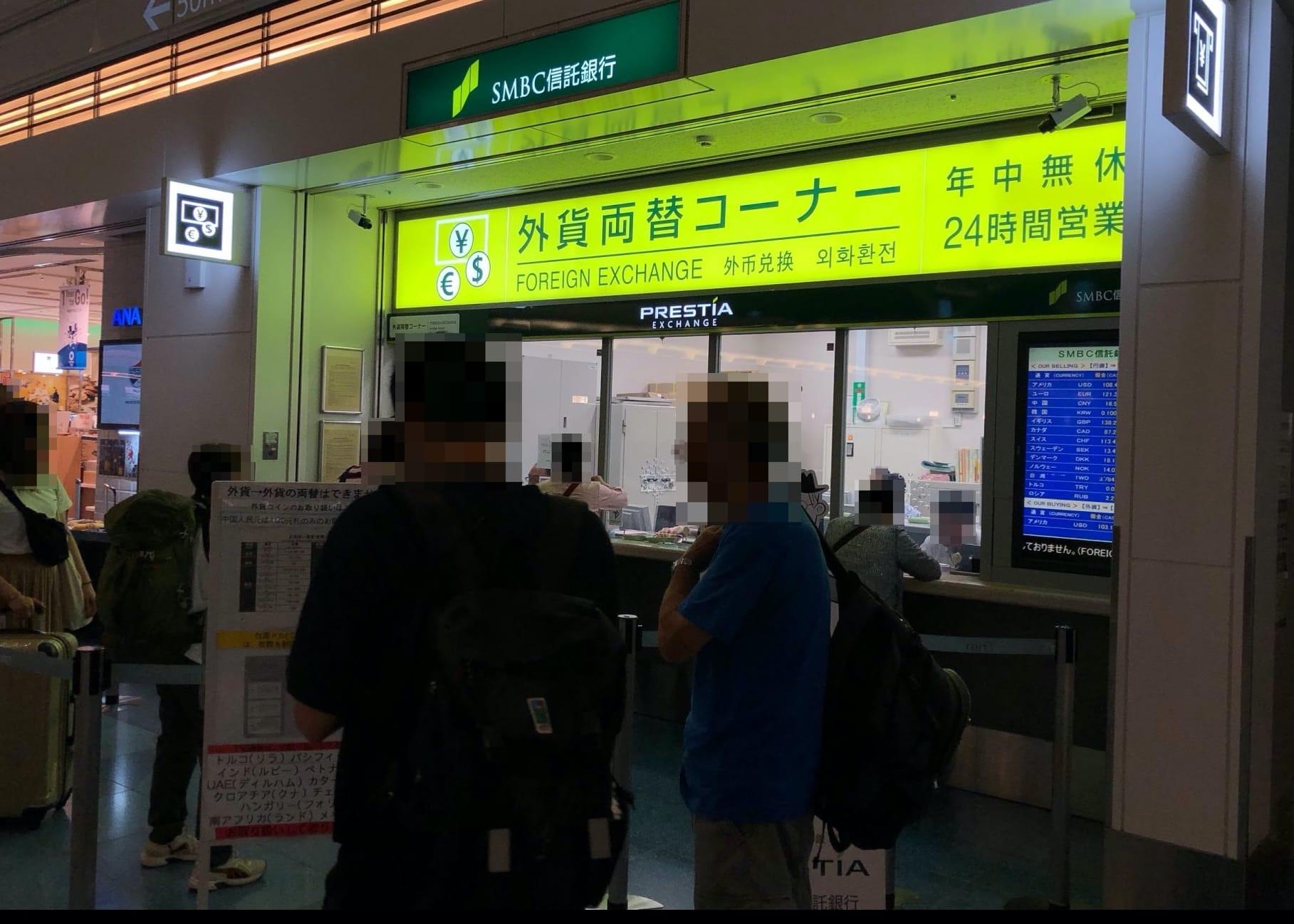 羽田空港の両替所