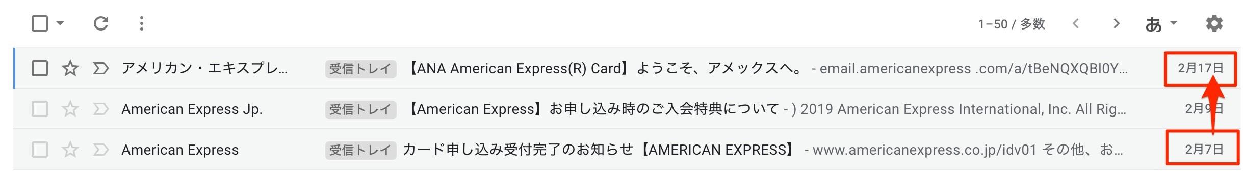 合格通知メール
