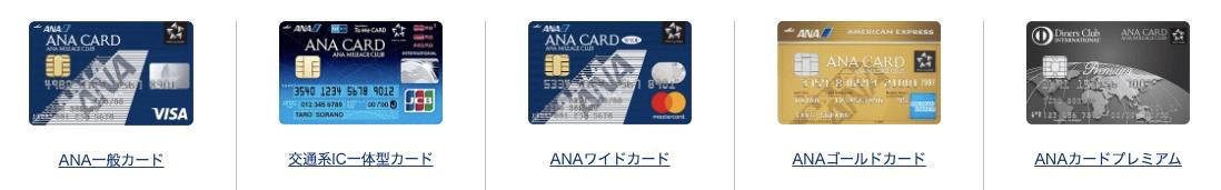 5種類のANAカード