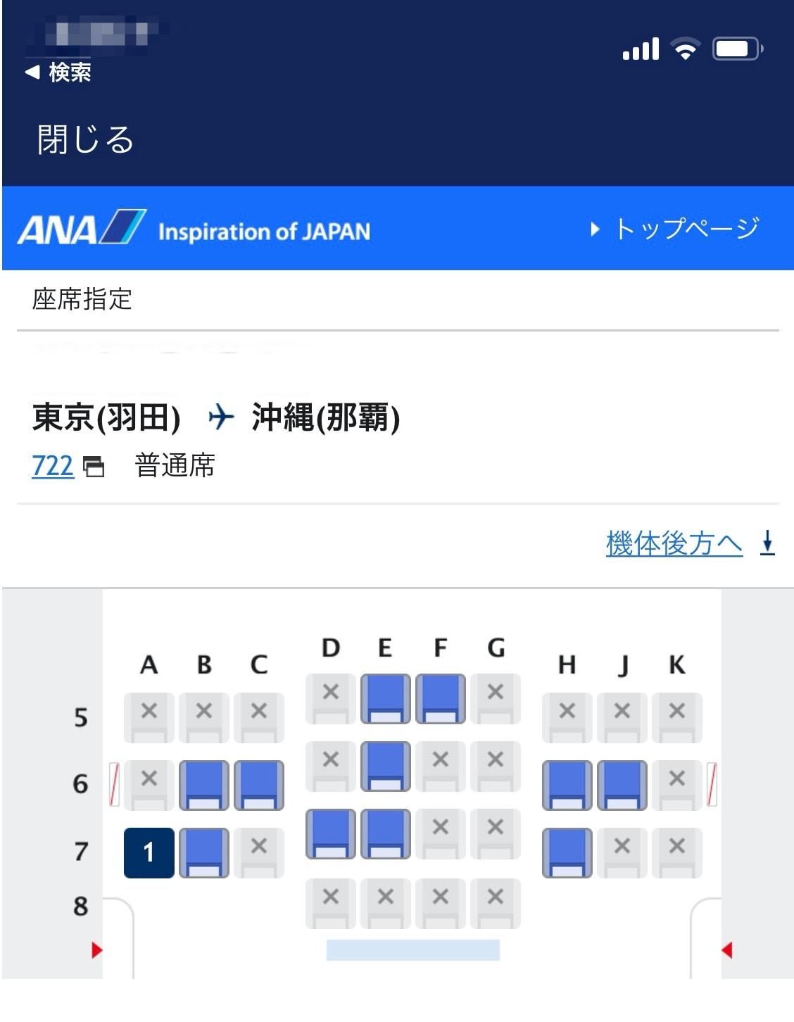 アプリの座席指定画面