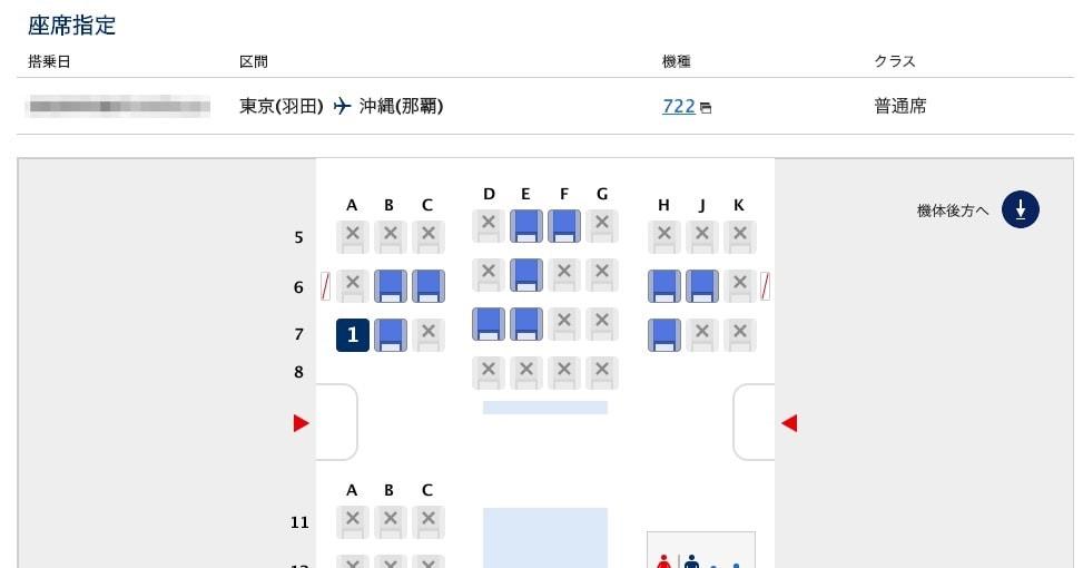 ホームページの座席指定画面